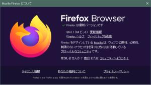 Firefoxのバージョン表示と最新版